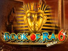 Книга Ра 6 Делюкс — автомат на деньги